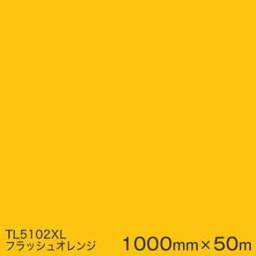 TL5102XL(フラッシュオレンジ) <3M><スコッチカル>フィルム XLシリーズ(透過) スリーエム製 マーキングフィルム 1000mm巾×50m (原反1本) 屋外内照式看板 カッティング用シート 【あす楽対応】