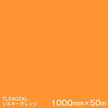 TL5402XL(シルキーオレンジ) <3M><スコッチカル>フィルム XLシリーズ(透過) スリーエム製 マーキングフィルム 1000mm巾×50m (原反1本) 屋外内照式看板 カッティング用シート 【あす楽対応】