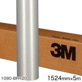 <3M> ラップフィルム1080シリーズ Brushed ブラッシュドアルミニウム 1080-BR120 原反巾 1524mm ×5m 【東京23区当日着便指定可(手数料別途)】【あす楽対応】
