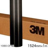 <3M> ラップフィルム1080シリーズ Carbon fiber カーボンファイバーブラック 1080-CF12 原反巾 1524mm ×1m 【東京23区当日着便指定可(手数料別途)】【あす楽対応】