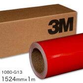 <3M> ラップフィルム1080シリーズ Gloss グロスホットロッドレッド 1080-G13 原反巾 1524mm ×1m 【東京23区当日着便指定可(手数料別途)】【あす楽対応】