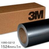 <3M> ラップフィルム1080シリーズ Gloss Metallic グロスメタリックブラックメタリック 1080-G212 原反巾 1524mm ×1m 【東京23区当日着便指定可(手数料別途)】【あす楽対応】