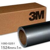 <3M> ラップフィルム1080シリーズ Gloss Metallic グロスメタリックスターリングシルバーメタリック 1080-G251 原反巾 1524mm ×1m 【東京23区当日着便指定可(手数料別途)】【あす楽対応】