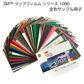ラップフィルム1080シリーズ1080シリーズ全色サンプル冊子80mm×100mm