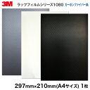 <3M> ラップフィルム1080・2080シリーズ Carbon fiber カーボンファイバー系全3色よりお選び下さい 当店規格品297mm×210mm (A4サイズ)【1枚】
