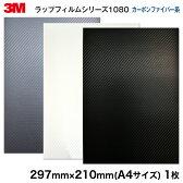 <3M> ラップフィルム1080シリーズ Carbon fiber カーボンファイバー系全3色よりお選び下さい 当店規格品297mm×210mm (A4サイズ)【1枚】