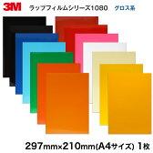 <3M> ラップフィルム1080シリーズ Gloss グロス系全14色よりお選び下さい 当店規格品297mm×210mm (A4サイズ)【1枚】