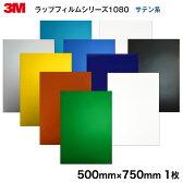 <3M> ラップフィルム1080シリーズ Satain サテン系全10色よりお選び下さい 当店規格品500mm×750mm【1枚】