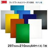 <3M> ラップフィルム1080シリーズ Satain サテン系全10色よりお選び下さい 当店規格品297mm×210mm (A4サイズ)【1枚】