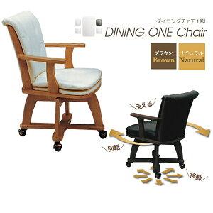 ダイニングチェア ダイニングチェアー 回転 座面回転 キャスター付き 食卓椅子 肘付 肘付き ブラウン ナチュラル 送料無料 1脚のみ