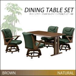 ダイニングセットダイニングテーブルセットダイニングテーブルダイニングテーブル5点セット木製食卓セット食卓テーブルダイニングチェアー4人掛け4人用座面回転キャスター付きブラウンナチュラル送料無料幅150cmダイニング5点セット