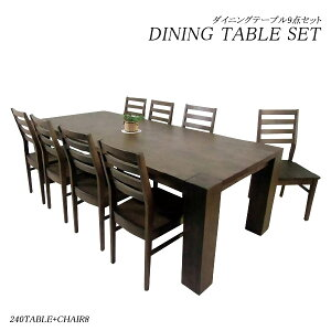 ダイニングテーブルセット 8人掛け 8人 ダイニングセット 9点 ダイニングテーブル 9点セット 幅240cm 大型 八人掛け ダイニングチェア 8人用 幅240 奥行き100 高さ74 大家族 木製 おしゃれ 店舗 店