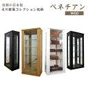 コレクションボード コレクションケース ガラス 国産 日本製 完成品 コレクションラック おしゃれ フィ...