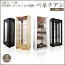 コレクションケース コレクションラック ディスプレイラック コレクションボックス ガラスケー...