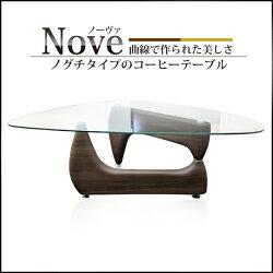 【NOVEノーバ】不朽の名作ノグチテーブルイサムノグチデザインW120センターテーブルウォルナット・ナチュラルの2色