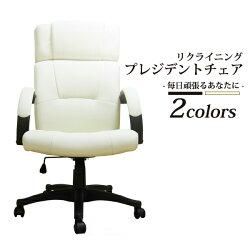 オフィスチェア・プレジデントタイプW-99リクライニング・高さ調整機能付き【smtb-MS】