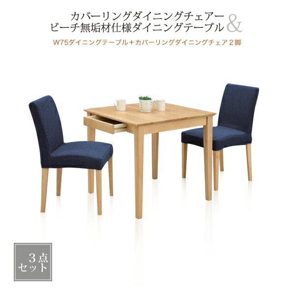 ダイニングテーブルセット 無垢材 ダイニングテーブル 3点セット セット 二人掛け 食卓テーブルセット 食卓テーブル 無垢 北欧 おしゃれ ダイニングチェア ダイニングチェアー 椅子付き 椅子セット イス付き 木製 天然木 ビーチ材 幅75【 ダイニング3点セット 】:35PLUS-家具の35プラス-