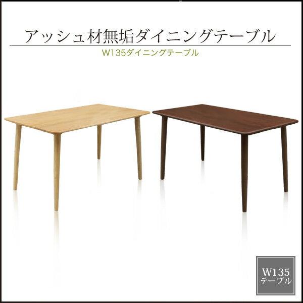 北欧 Off テーブル ダイニングテーブル 天然木 激安 木製 無垢 セール