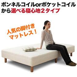 【セミダブルサイズ】22cm脚付きベーシックポケットコイルマットレス