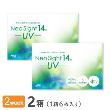 【送料無料】【YM】ネオサイト14 UV 2箱セット【6枚入り】【2ウィーク】(ネオサイト / UV / 2週間 / コンタクトレンズ/通販)