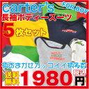 カーターズ 5枚セット ボディースーツ長袖 送料無料! Carter'sカーターズOUTLET アウトレット!男の子用カッコイイ