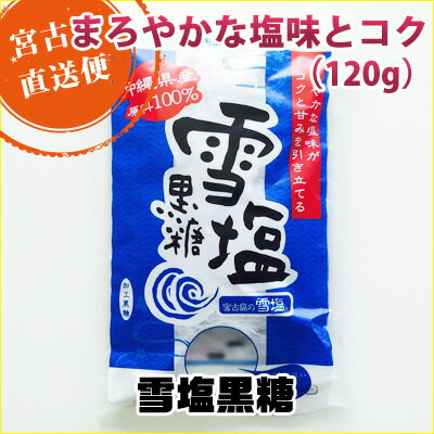 和菓子, ちんすこう  120g