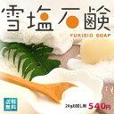 雪塩石鹸(20g)しっとりタイプ【送料無料】*お試しサイズ*