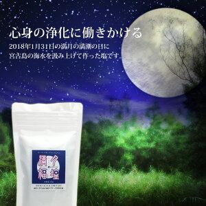 2018年1月31日の「スーパーブルーブラッドムーン」満月の福塩【送料込】皆既月食/ブルームーン/宮古島海水