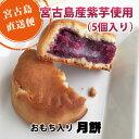 沖縄紫芋 月餅(お餅入り)【宮古島おみやげ】☆同梱におすすめ!!