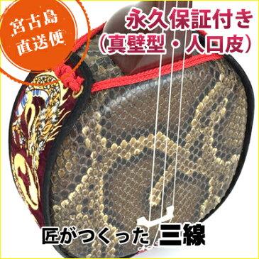 三線(並)蛇皮・真壁型