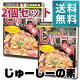 【送料無料】じゅーしぃの素<2個セット>〜ご家庭で簡単に沖縄料理が楽しめる♪〜<じゅーしー…