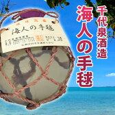 千代泉 海人の手毬 泡盛30度 850ml【幻の泡盛】【絶版】【幻のお酒】