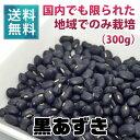 黒あずき(300g)黒小豆 沖縄宮古島産【定形外で送料無料】