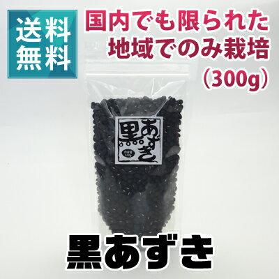 宮古島まちづくり株式会社『宮古島の黒あずき300g』