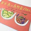 (レシピ本)宮古島の島野菜ごはん【ゆうメールで送料無料】