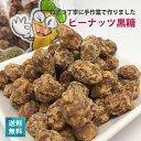 沖縄┃宮古島のピーナッツ黒糖180g【ゆうメール_送料無料】黒砂糖 黒糖