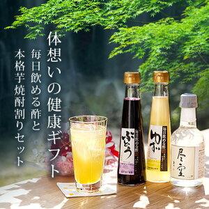 【お中元ギフト】グルメ大賞3度受賞★毎日飲める酢&本格芋焼酎割りセット