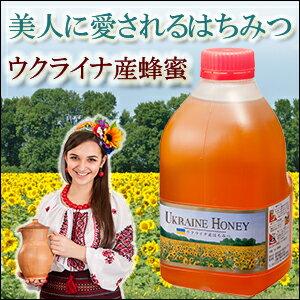 【業務用】ウクライナ産はちみつ(蜂蜜)2.0kg