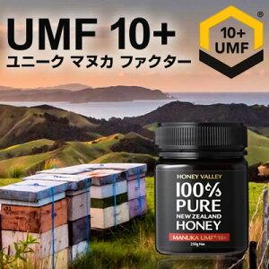 ニュージーランド産マヌカハニーUMF10+【はちみつ】