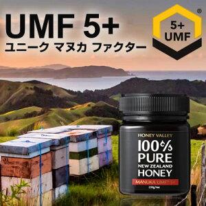ニュージーランド産マヌカハニーUMF5+【はちみつ】
