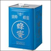 【業務用】中国産純粋はちみつ(蜂蜜)24kg缶詰(受注生産品)【純粋蜂蜜】