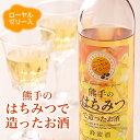 【熊手のはちみつで造ったお酒】出来上がりました!蜂蜜酒(ミード)【ギフト対応】