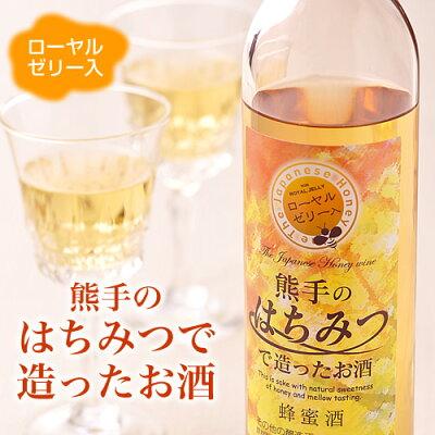 【熊手のはちみつで造ったお酒】蜂蜜酒(ミード)【はちみつ専門店のはちみつ酒】【母の日ギフト】【ギフト対応可】