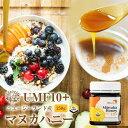 【即納】ニュージーランド産 マヌカハニーUMF10+(MGO263+)250g | はちみつ ハチミツ 純粋蜂蜜 食品 健康 ハニー 人気 熊手のはちみつ 熊手 老舗 リピータ多数 使いやすい HACCP取得 希少蜂蜜