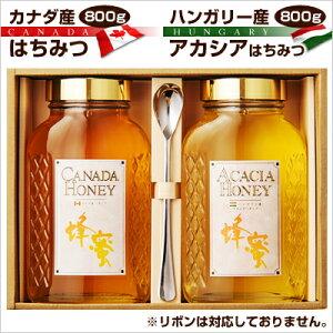 ハンガリー産アカシア蜂蜜800g&カナダ産蜂蜜800gのギフトセット【送料無料】【楽ギフ_包装】