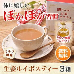 【まとめ買いでお得!】生姜ルイボスティー(ミルク風味)3箱プレゼント付き