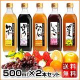 毎日飲める酢 大容量500ml選べる2本セット送料無料 お中元