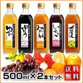 【毎日飲める酢】大容量500ml選べる2本セット【送料無料】【贈り物】