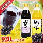 毎日飲める酢920ml【送料無料】【大容量サイズ】