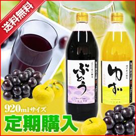 【定期コース】毎日飲める酢920ml【送料無料】